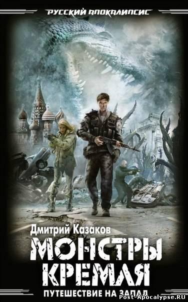 Обложка книги Монстры Кремля